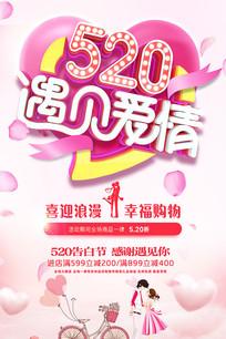 大气520遇见爱情情人节海报