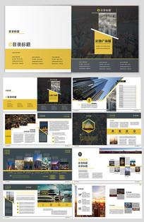 大气房地产画册设计