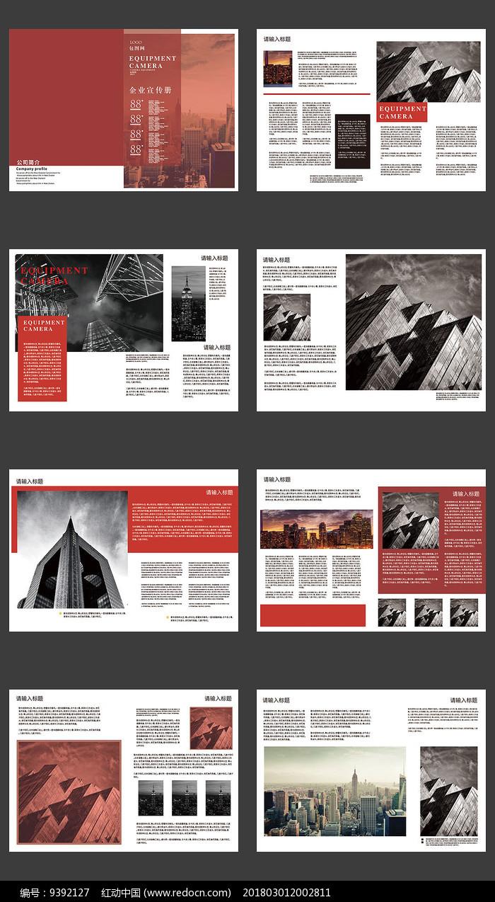 原创设计稿 画册设计/书籍/菜谱 企业画册|宣传画册 多栏式排版画册图片