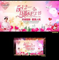 粉色512国际护士节文艺背景