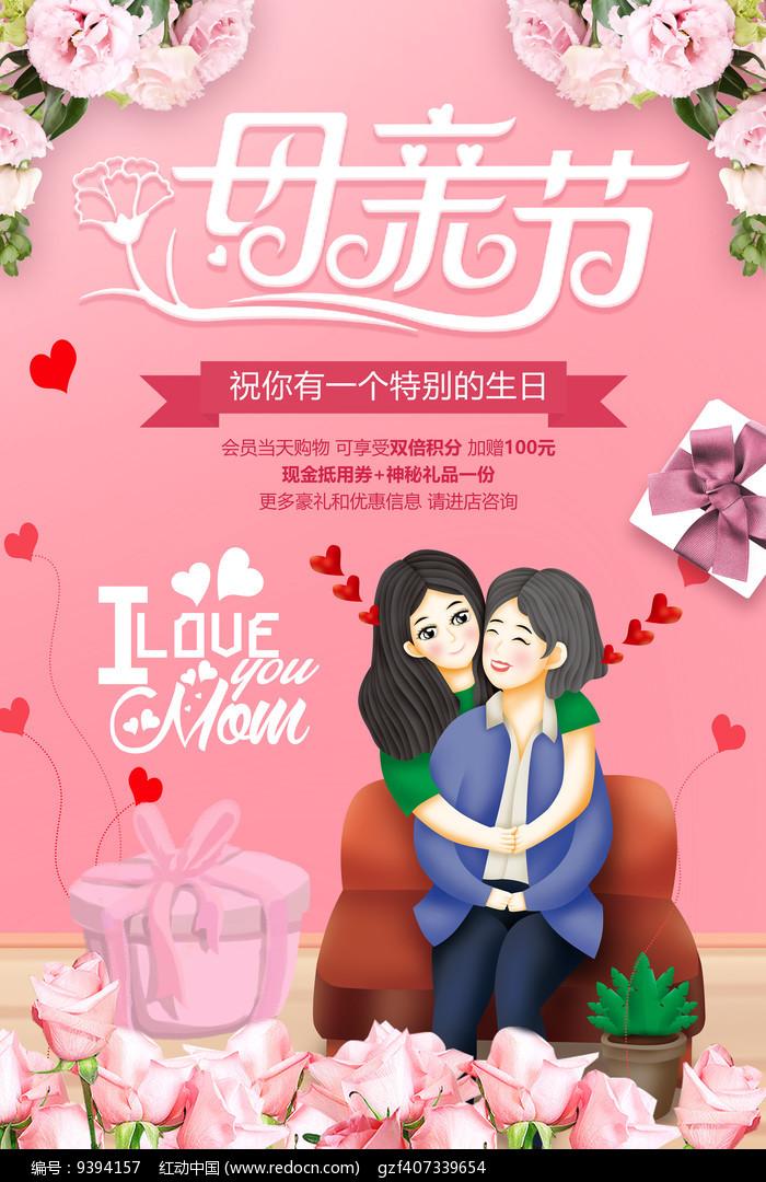 粉色花朵浪漫母亲节海报图片