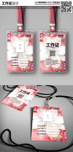 粉色清新花朵工作证胸牌设计