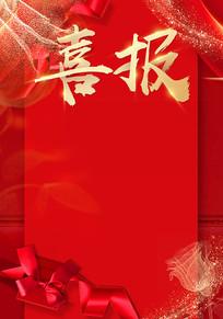 高端红色海报设计