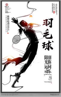 黑白创意羽毛球海报