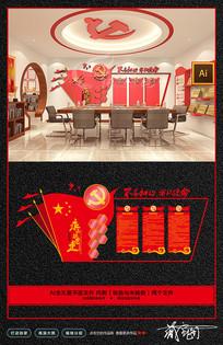 红旗飘飘党建文化墙背景