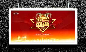 红色颁奖盛典年会展板背景设计