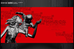 红色创意感恩母亲节海报
