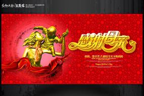 红色创意感恩母亲节海报设计