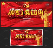 红色创意厉害了我的国背景展板