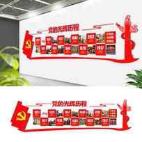 红色党的历程文化墙