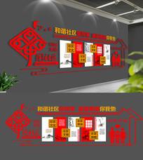 红色社区小区物业文化墙
