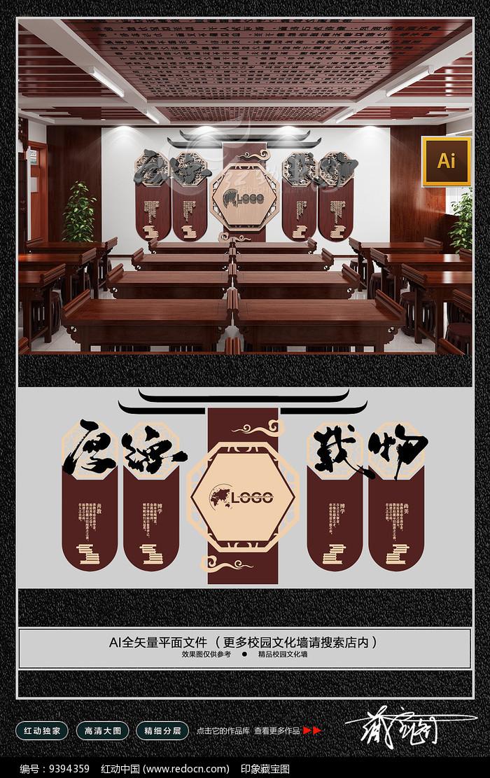 厚德载物校园文化墙背景设计