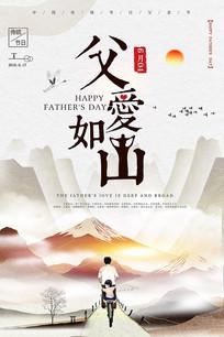 简约617父亲节宣传海报