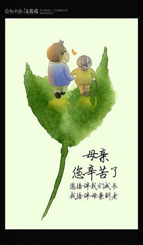 简约创意母亲节宣传海报设计