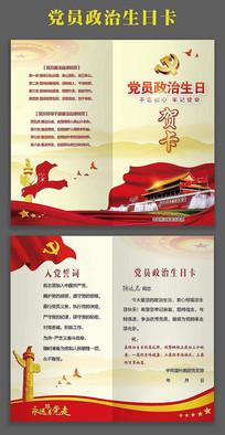 简约党员政治生日卡模板
