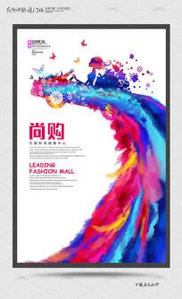 简约时尚创意购物中心宣传海报