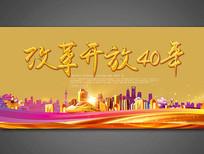 纪念改革开放40年展板