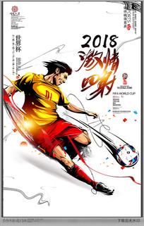 激情四射世界杯海报