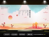 九九重阳节节日素材