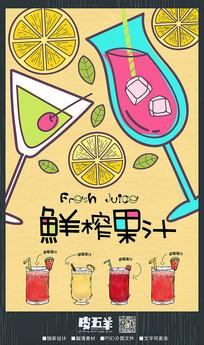 卡通果汁促销海报