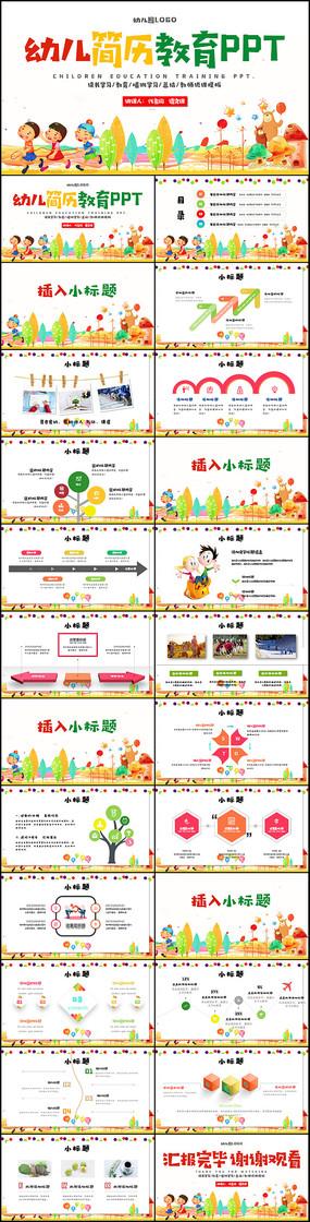 卡通幼儿简历教育教学PPT