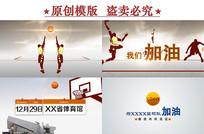 篮球队比赛宣传片AE模版