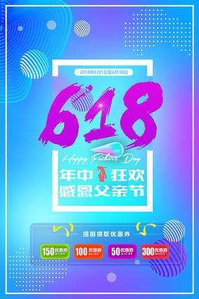 蓝色618父亲节促销海报 PSD