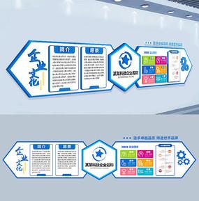蓝色科技企业文化墙公司形象墙
