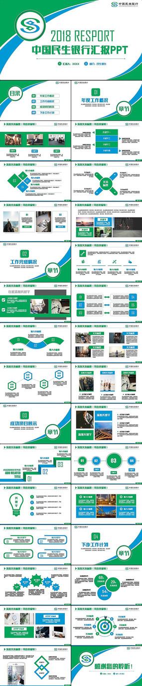 绿色简约中国民生银行PPT