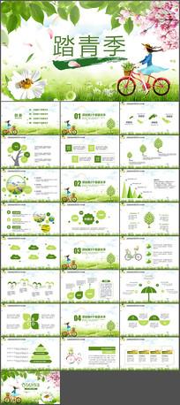 绿色清新旅游PPT