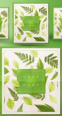 绿色植物主题海报