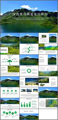 绿水青山就是金山银山生态建设PPT模板