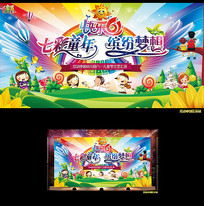 七彩童年六一儿童节背景