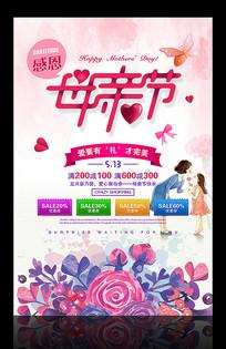 清新5月母亲节感恩促销海报