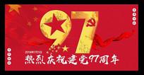 七一建党节红色节日海报设计