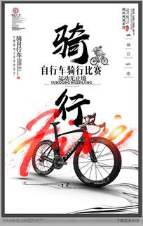 骑自行车海报