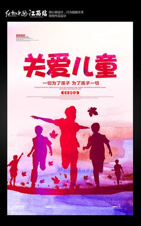 水彩简约关爱儿童公益海报