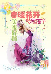 水彩主题美妆促销海报