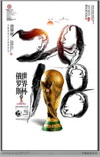水墨风世界杯海报