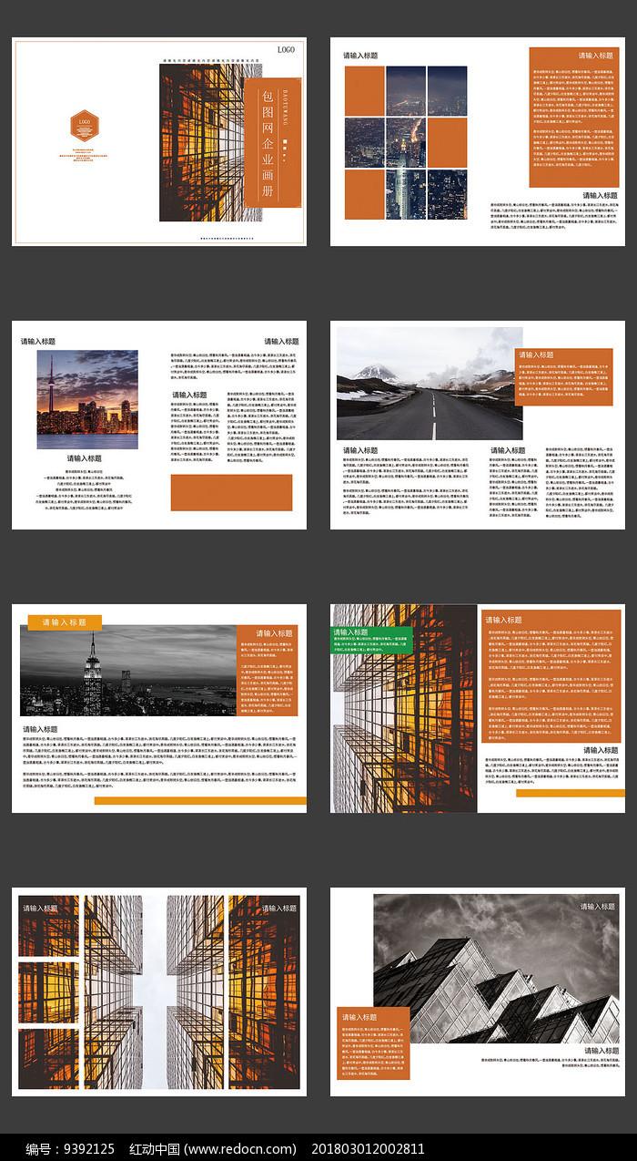 图文排版画册设计图片