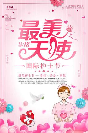 小清新512国际护士节海报