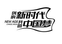 新时代新中国字体