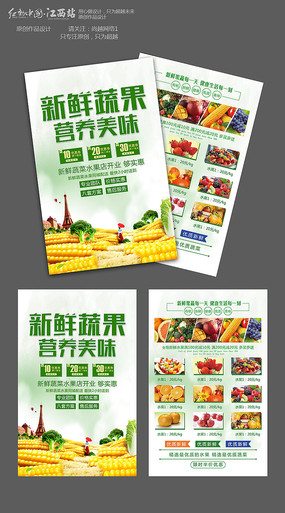 新鲜蔬果促销宣传单