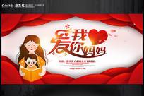 喜庆我爱你妈妈母亲节宣传海报
