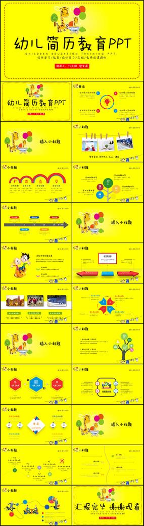 幼儿简历教育教学课件PPT