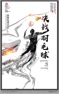 羽毛球比赛海报