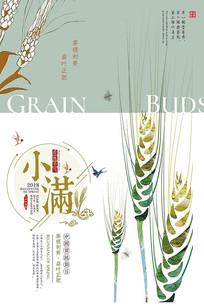中国传统二十四节气小满海报
