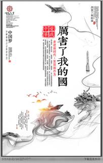 中国风厉害了我的国海报