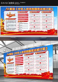 中华人民共和国宪法修正案看板