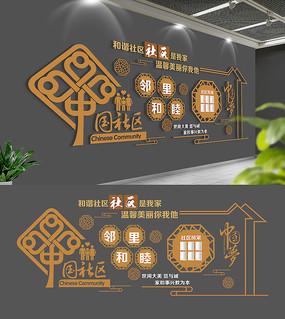 中式古典社区文化墙展板